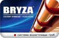 """Фото логотип компании """"Bryza. Система водосточных труб"""